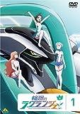 輪廻のラグランジェ 1 [DVD]