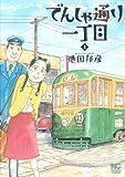 でんしゃ通り一丁目 1 (ニチブンコミックス)