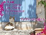 プロヴァンスの猫たち [2012年 カレンダー]