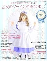 乙女のソーイングBOOK 5 (レディブティックシリーズno.3759)
