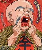子泣きのララバイ - 子泣きじじい(龍田直樹)