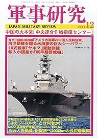 軍事研究 2014年 12月号 [雑誌]