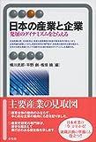 日本の産業と企業--発展のダイナミズムをとらえる (有斐閣アルマ)