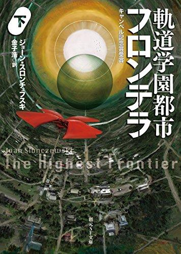 軌道学園都市フロンテラ〈下〉 (創元SF文庫)