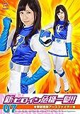 新・ヒロイン危機一髪!! 撃獣戦隊アースファイター[DVD]