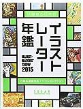 活躍する日本のイラストレーター年鑑〈2015〉—ILLUSTRATORS' Show