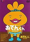 リリー・フランキー PRESENTS おでんくんDVD-BOX(8)