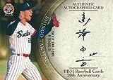プロ野球カード 【高津臣吾】2010 BBM 20周年記念カード 直筆サインカード 100枚限定!(025/100)