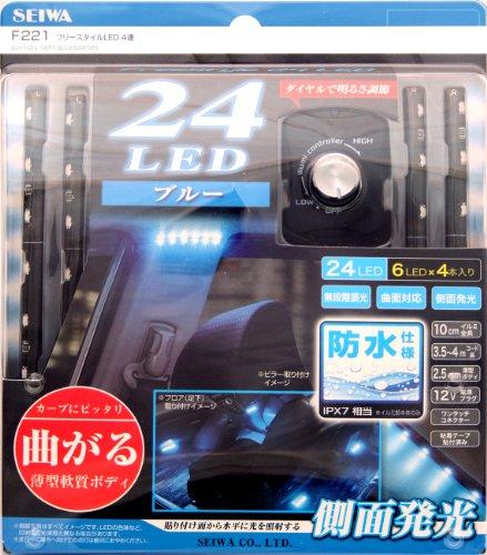 F221 フリースタイルLED 4連   F221 BL LED・10cm(6LED)×4本入り