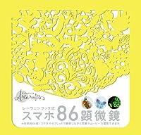 TOCOL レーウェンフック式 スマホ86 顕微鏡 (TOCOL Artcrafts シリーズ)