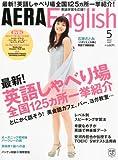 AERA English (アエラ イングリッシュ) 2012年 05月号 [雑誌]