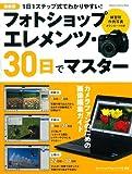 最新版 フォトショップ エレメンツ・30日でマスター (Gakken Camera Mook)