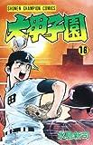 大甲子園 (16) (少年チャンピオン・コミックス)