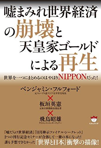 嘘まみれ世界経済の崩壊と天皇家ゴールドによる再生 世界を一つにまとめるのはやはりNIPPONだった!