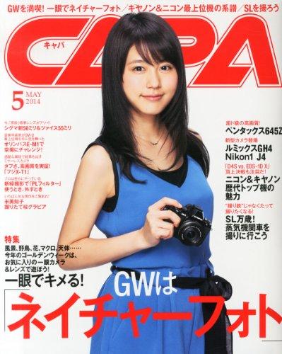 CAPA (キャパ) 2014年 05月号 [雑誌]