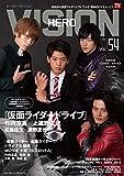 HERO VISION VOL.54 (TOKYO NEWS MOOK 457��)