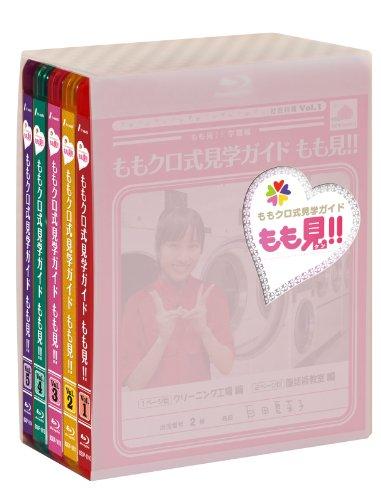 ももクロ式見学ガイド もも見!! Blu-ray BOX