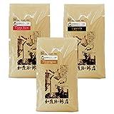 極限 の 珈琲 セット(Qニカ・Qコス・Qウガ/各500) <挽き具合:豆のまま>