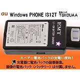 500mA EMT:au Windows Phone IS12T(電池パック TSI12UAA)専用充電器:バッテリーチャージャー:USB出力付(1000mA):スマートフォン:携帯電話:リチウムイオンバッテリー充電器:(AC100V-240V対応):