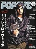 POPEYE (ポパイ) 2010年 12月号 [雑誌]
