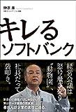 キレるソフトバンク ((日経BP Next ICT選書))