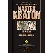 完全版 MASTERキートン   4