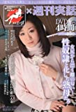 ネクストイレブン×週刊実話DVD 2010年 6/11号 [雑誌]