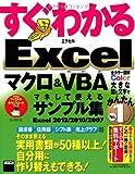 すぐわかる Excel マクロ&VBA マネして使えるサンプル集 Excel 2013/2010/2007 (すぐわかるシリーズ)