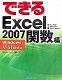できるExcel 2007 関数編 Windows Vista対応