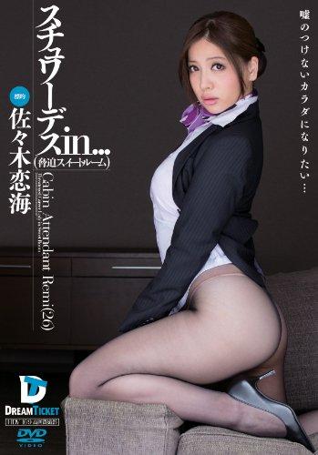 スチュワーデスin...(脅迫スイートルーム) Cabin Attendant Remi(26) 標的 佐々木恋海 [DVD]