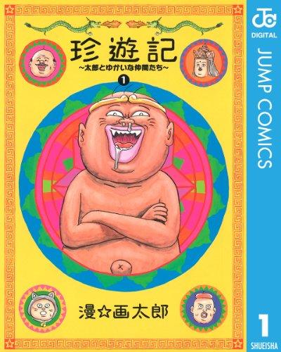 珍遊記~太郎とゆかいな仲間たち~新装版 1 (ジャンプコミックスDIGITAL)