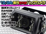 赤外線12V・24V対応バックカメラ ガイドライン有