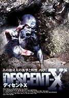 ディセントX