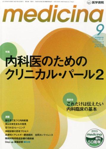 medicina(メディチーナ) 2013年9月号 特集 内科医のためのクリニカル・パール2