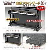 """防音&断熱ピアノボード 吉澤 フラットボード""""静""""(ベージュ)"""