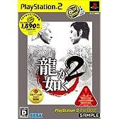 龍が如く2 PlayStation 2 the Best