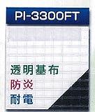 クリアカーテン切り売り(1mあたり)デルマPI-3300FT
