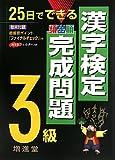 漢字検定3級完成問題―25日でできる