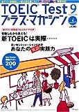 TOEIC Test (トーイック テスト) プラス・マガジン 2006年 09月号 [雑誌]