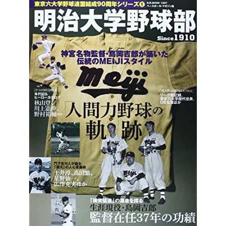 明治大学野球部―「人間力野球」の軌跡 (B・B MOOK 1057 東京六大学野球連盟結成90周年シリーズ 1)