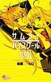 サムライハイスクール 1 (少年サンデーコミックス)