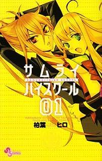 サムライ☆ハイスクール 1 (少年サンデーコミックス)