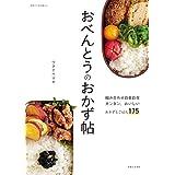 Amazon.co.jp: おべんとうのおかず帖 別冊すてきな奥さん 電子書籍: ワタナベマキ: Kindleストア