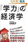 #1: 「学力」の経済学