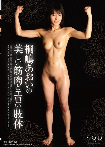 桐嶋あおいの美しい筋肉とエロい肢体 [DVD]