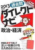 上・中級公務員試験 過去問ダイレクトナビ 政治・経済[2013年度版]