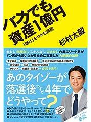 バカでも資産1億円:「儲け」をつかむ技術