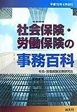 社会保険・労働保険の事務百科 平成19年4月改訂版 (2007)