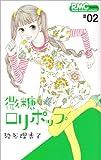 微糖ロリポップ 02 (りぼんマスコットコミックス クッキー)