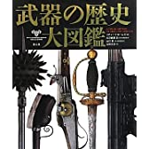 武器の歴史大図鑑